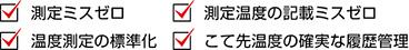 调零错误/测量温度错误/温度测量标准化/温度的可靠历史记录