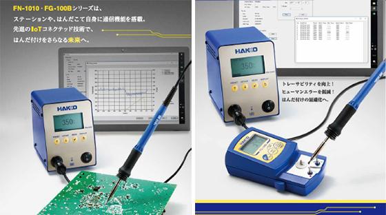 FN-1010和DG-100B系列配备了用于工作站和烙铁的通讯功能。 使用先进的物联网连接技术进行焊接。