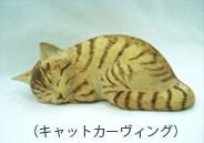 サンプル画像 猫