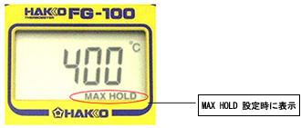 MAX HOLD功能顯示示例