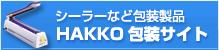 シーラーなど包装製品 HAKKO 包装サイト